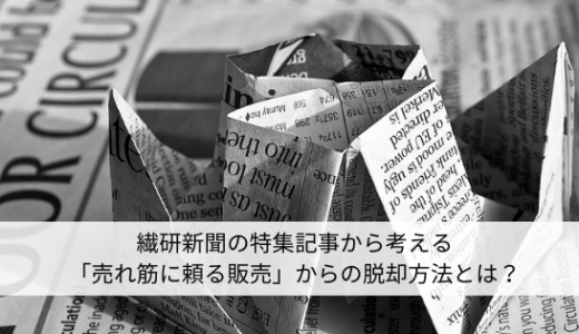 繊研新聞の特集記事から考える「売れ筋に頼る販売」からの脱却方法とは?