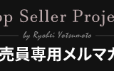 Top Seller Project
