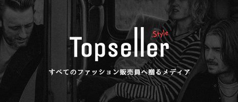 アパレル販売員への応援サイト。「TOP SELLER .STYLE」